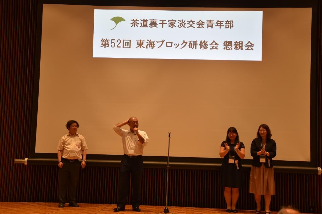 第52回 ブロック研修会 懇親会_190706_0133.jpg