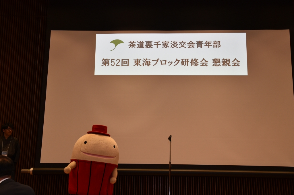 第52回 ブロック研修会 懇親会_190706_0178.jpg