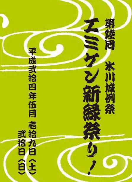 第六回エミケン新緑祭り