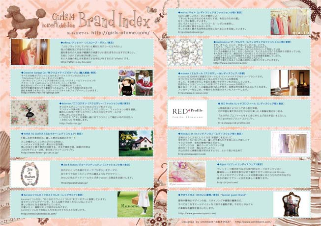 Girls14パンフインデックスページ