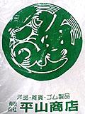 平山商店ロゴ