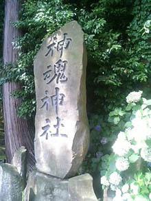 神魂神社 1
