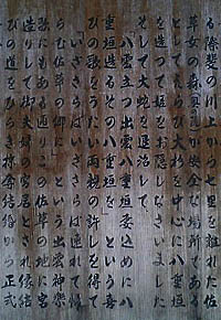 八重垣神社 立て札