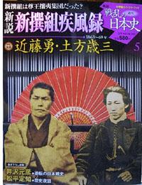 小学館ウィークリーブック 新説戦乱の日本史5 新説新撰組疾風録