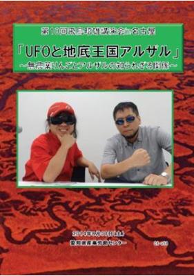 講演会名古屋10