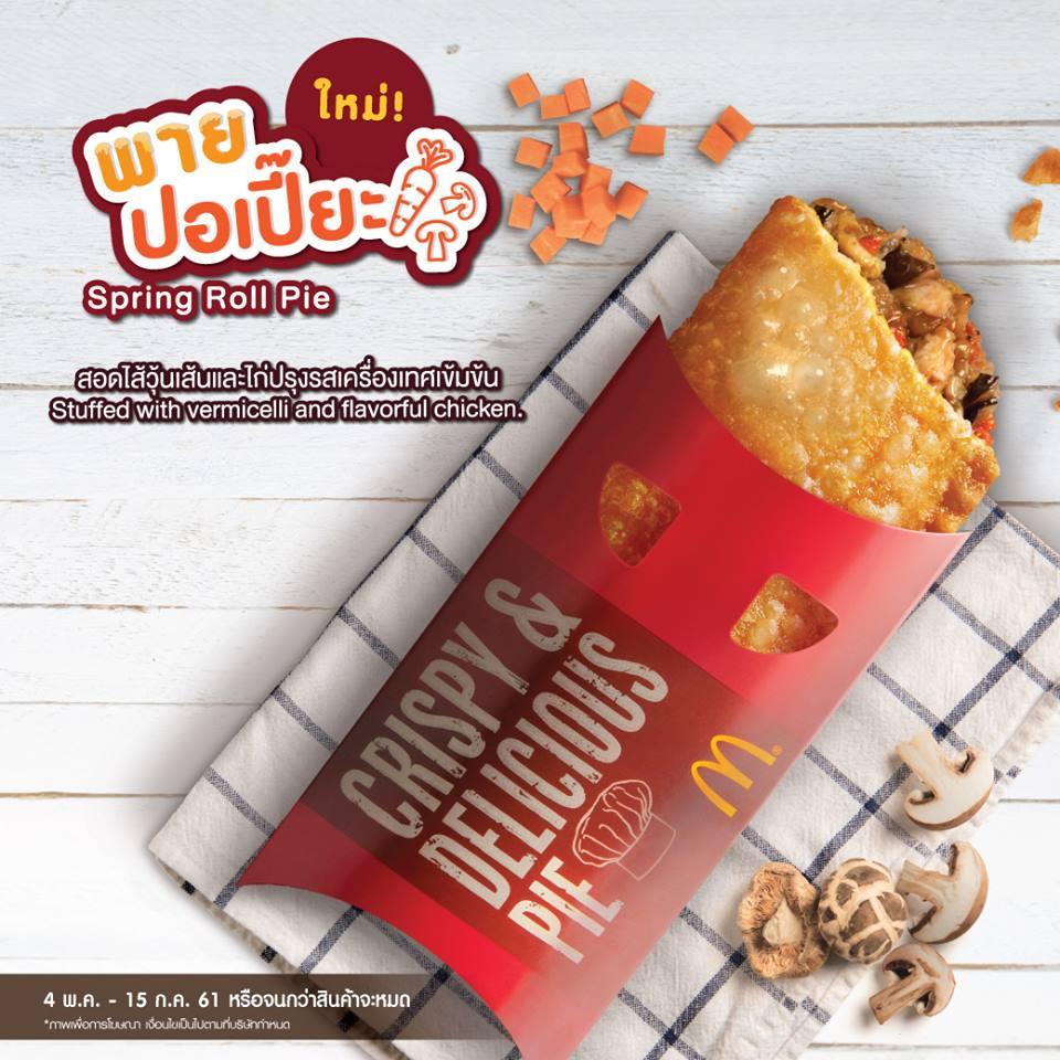 タイ マクドナルド 春巻きパイ パイ Thai McDonalds Spring Roll Pie