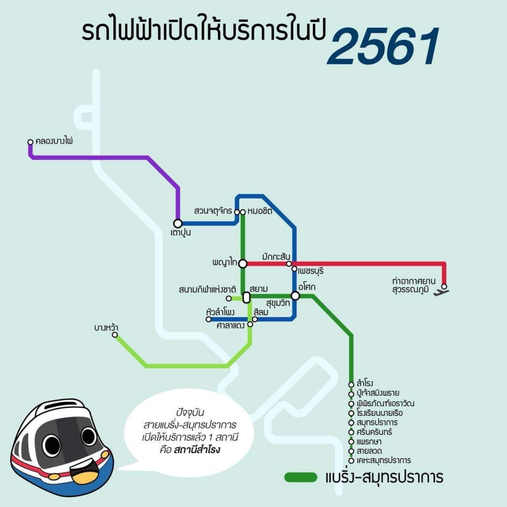 2018年 BTS スカイトレイン 延伸 路線 開通 バンコク