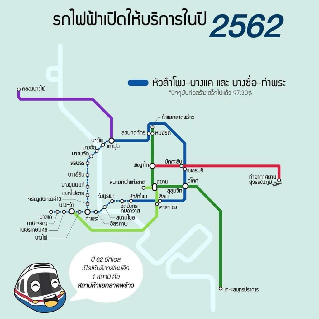 BTS スカイトレイン 延伸 路線 開通 バンコク