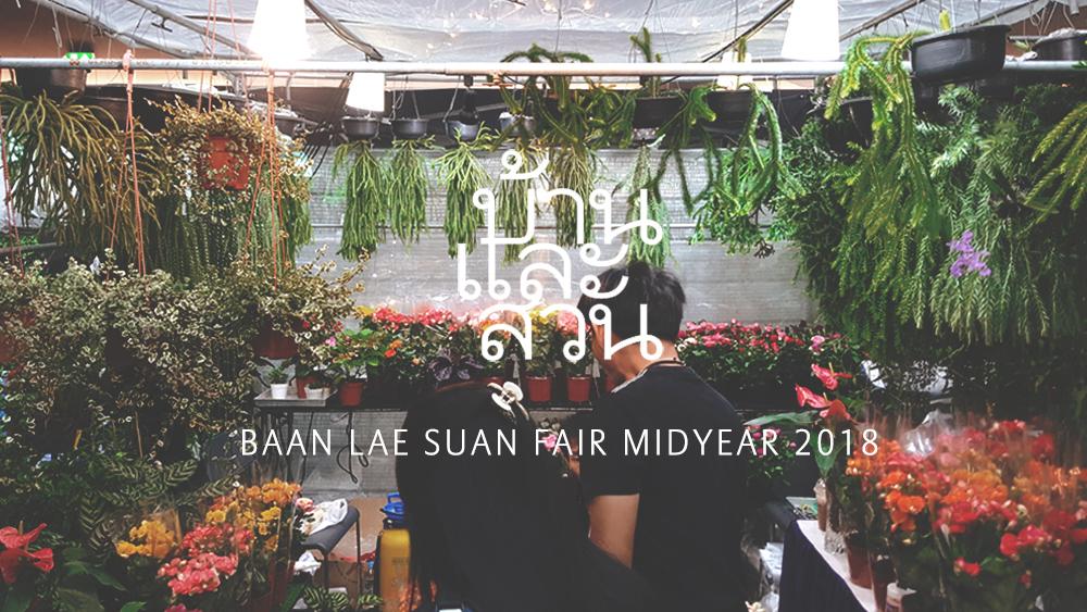 2018年 バーン・レ・スアン フェアー ミッドイヤー BITEC Baan Lae Suan Fair Midyear 2018 植木 花 植物