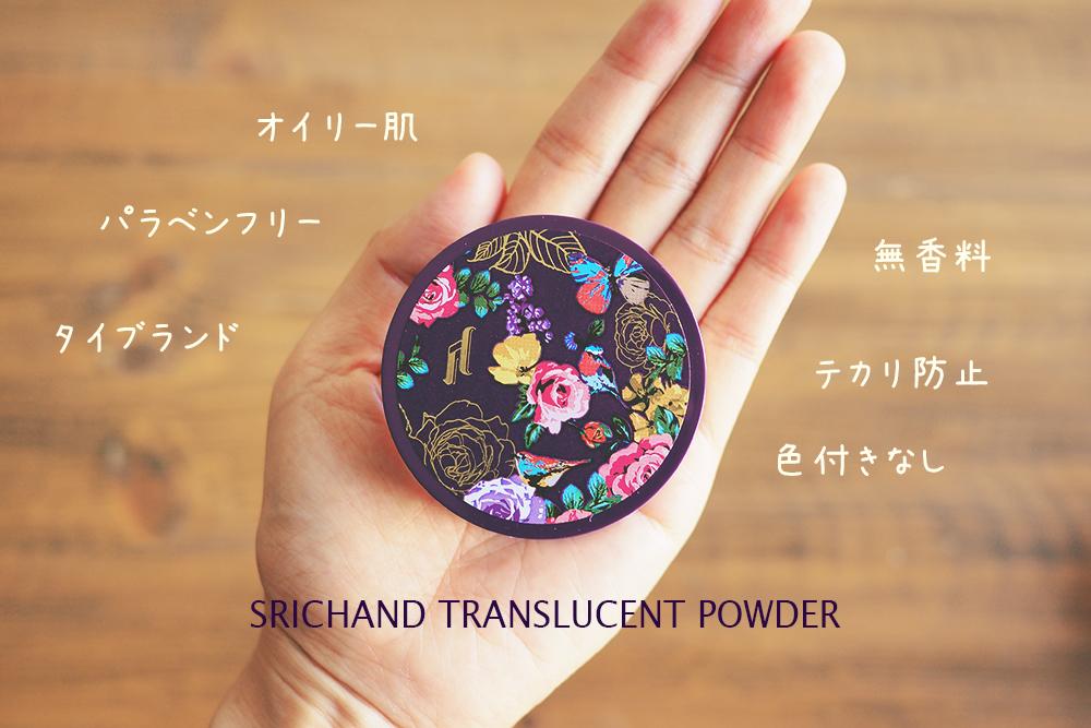 タイコスメ タイの化粧品 シーチャン Srichand フェイスパウダー フィニッシングパウダー テカリ防止 オイルコントロール ルースパウダー