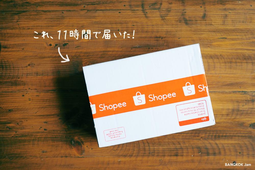 タイ EC オンラインショッピングサイト shopee ショッピー
