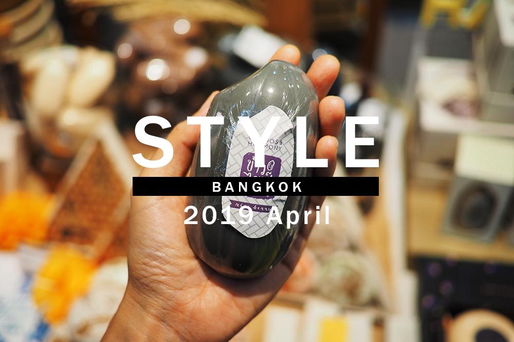 スタイル バンコク 2019 バイテック style bangkok bitec big bih バンコク国際ギフトフェア