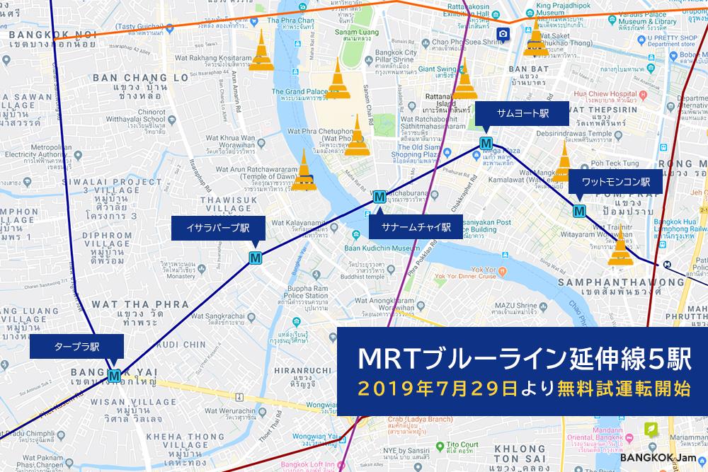 MRT ブルーライン 試運転 無料 2019年 7月 29日