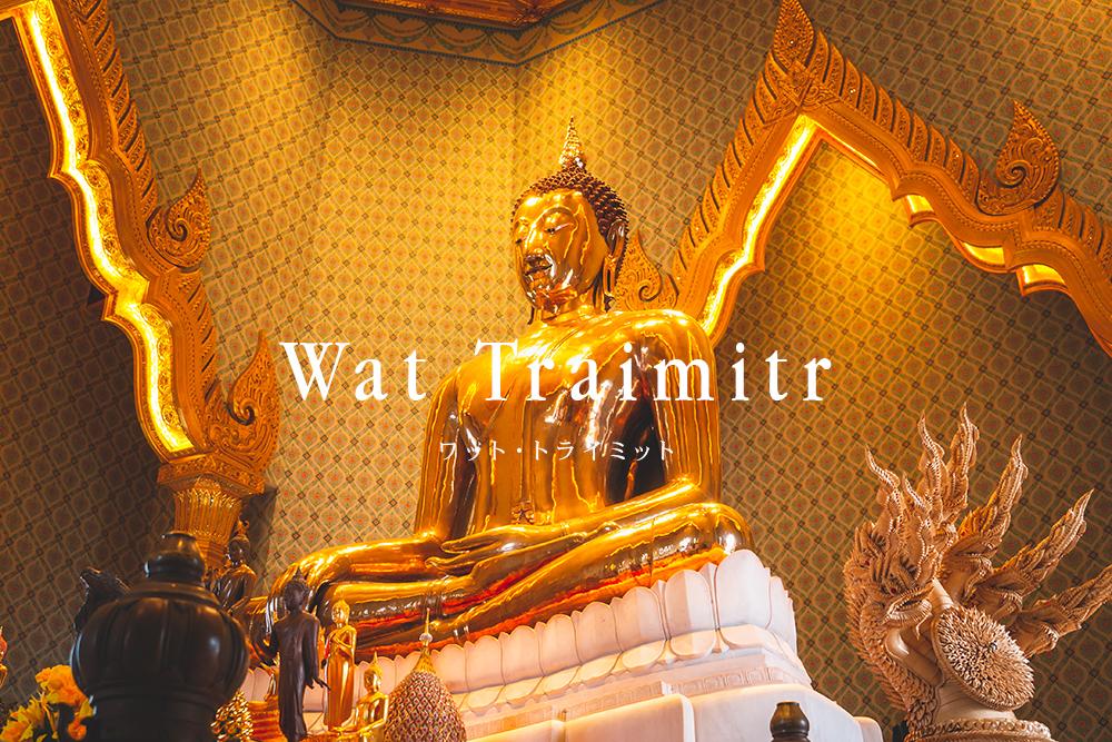 ワット・トライミット 黄金仏寺院 2019年 行き方