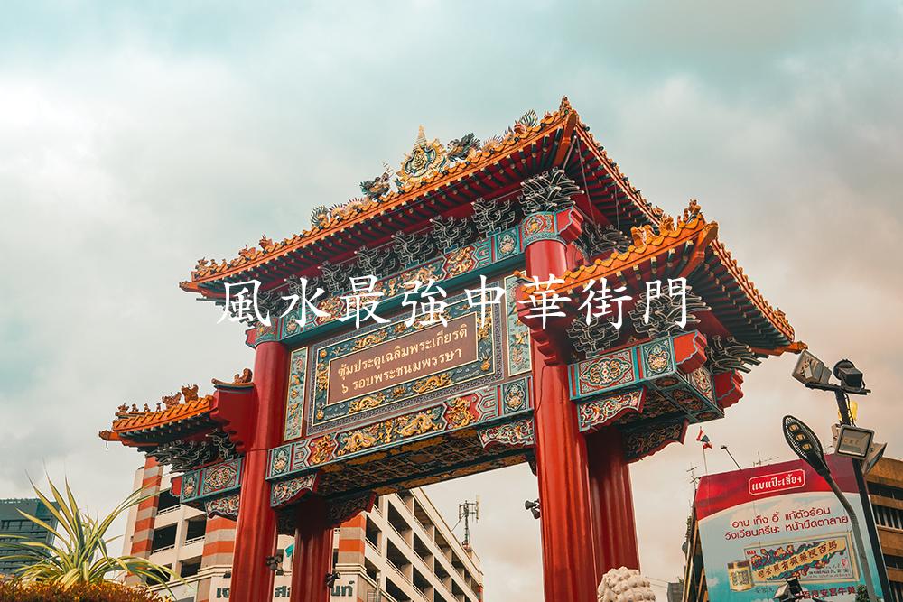 バンコク 中華街門 風水 お参り サンパンタウォン 2019年