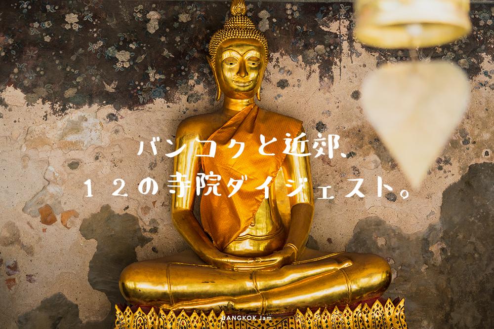 バンコク お寺 寺院 おすすめ 行き方 Bangkok Temple