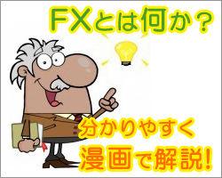 漫画で学ぶFX