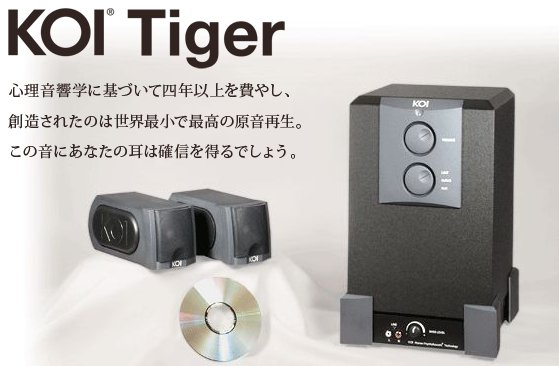 『KOI』社の「Tiger」