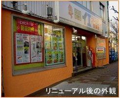 久米川店外観
