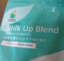 AMOMA ミルクアップブレンド