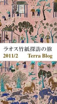 2011ラオス竹紙探訪の旅