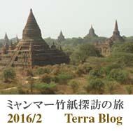 ミャンマー竹紙探訪の旅バナー
