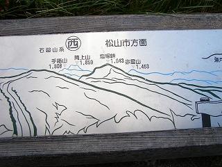 目指せ塩塚山