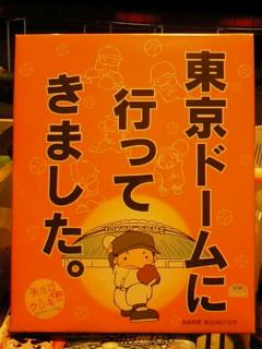 東京ドームに行ってきました。