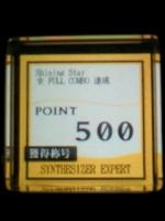 Shining Starフルコン