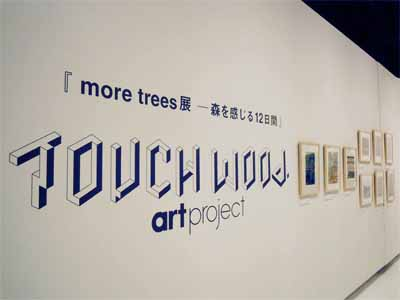 『more trees展−森を感じる12日間』