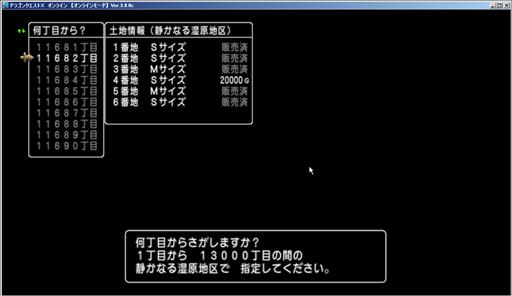 SnapCrab_ドラゴンクエストX オンライン 【オンラインモード】 Ver300c_2015-5-2_13-48-34_No-00.png