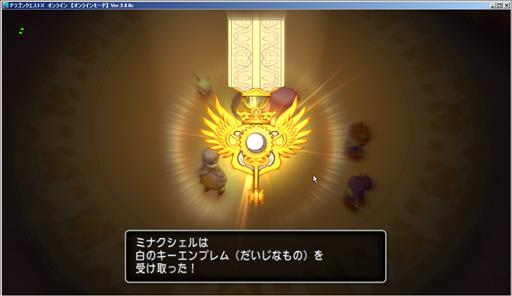 SnapCrab_ドラゴンクエストX オンライン 【オンラインモード】 Ver300c_2015-5-6_7-21-21_No-00.png