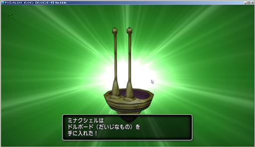 SnapCrab_ドラゴンクエストX オンライン 【オンラインモード】 Ver300c_2015-5-7_5-54-46_No-00.png
