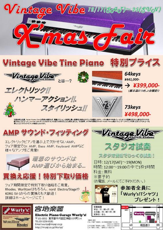 VinVibeXmasFair.jpg