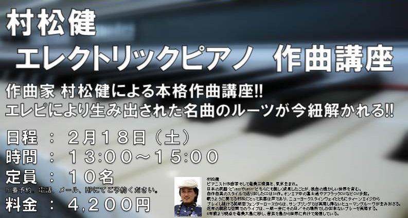 村松健ライブDM-2.jpg