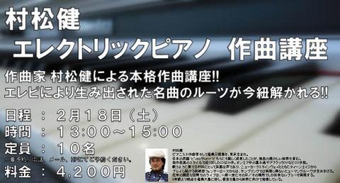 村松健ライブDM-2-1.jpg