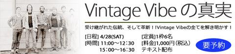 vv_shinjitsu_banner.jpg