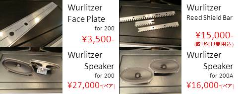 Wurlitzer セール プライス3.jpg