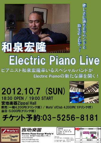 20121007和泉氏ライブDM.jpg