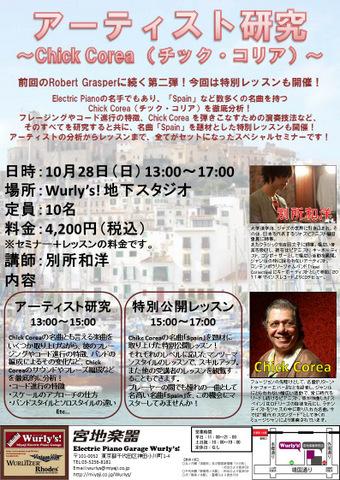 2012-10-28 チックコリア研究DM.jpg