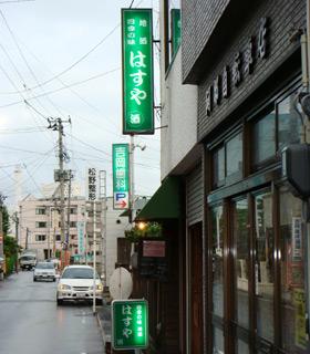はすや 弘前美味しいお店