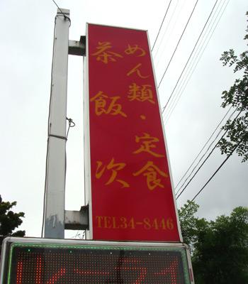 茶飯次 弘前で美味しいラーメン、定食店