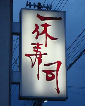 弘前駅城東口 徒歩3分 一休寿司 弘前の美味しいお寿司屋さん