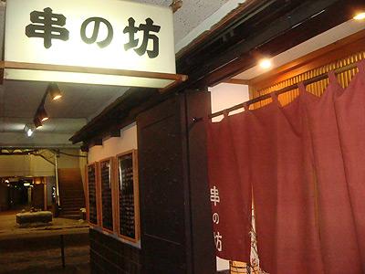 鍛治町にある串揚げの美味しいお店「串の坊」