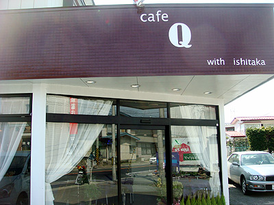 Cafe Q 青森県弘前市 カフェ(バー)