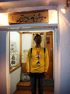 魚介類がとってもおいしいお店「海凪」さん 〜弘前市鍛冶町地区〜