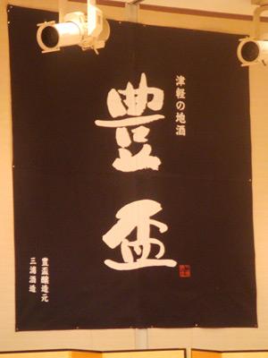 豊盃をあづましく飲む会 三浦酒造 青森県弘前市