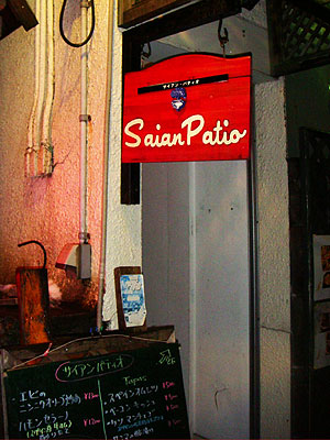 スペイン料理サイアン・パティオ