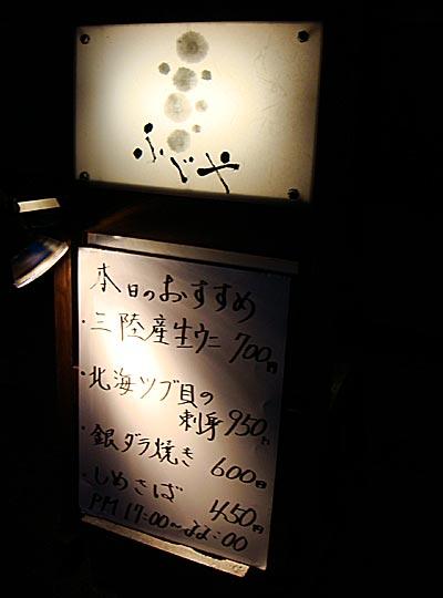 「ふじや」〜弘前市かくみ小路〜