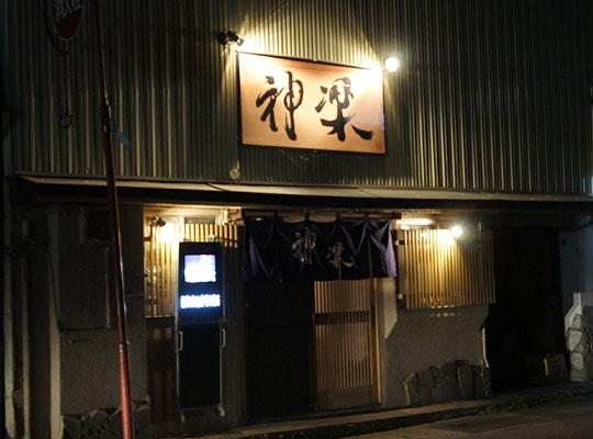 酔処 神楽〜弘前市鍛冶町地区〜